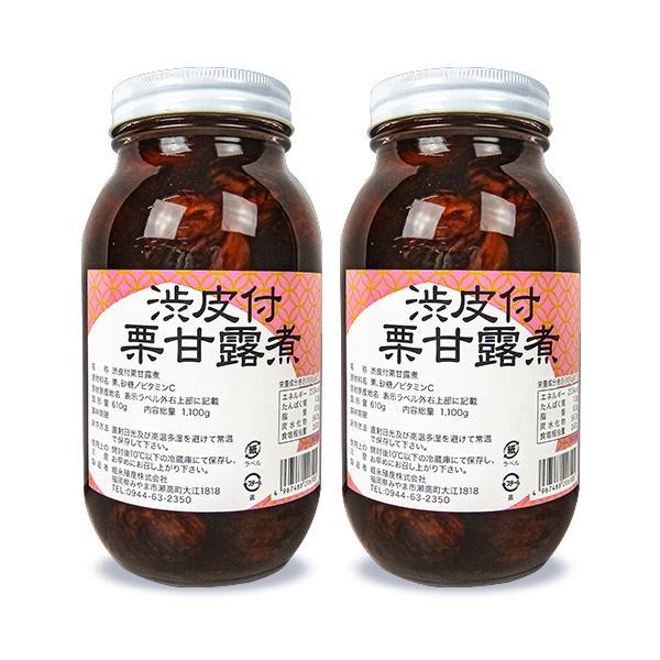堀永殖産 渋皮付 栗甘露煮 1100g 固形量:610g × 2個 セット 業務用