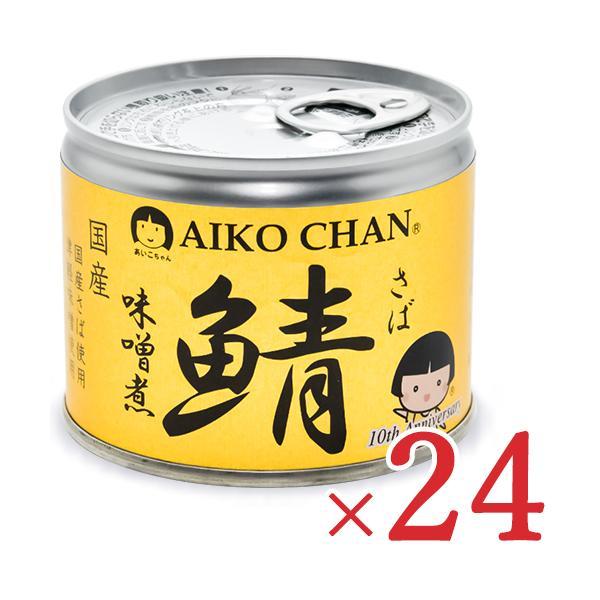 伊藤食品 あいこちゃん鯖味噌煮 190g × 24缶  (旧:美味しい鯖味噌煮)
