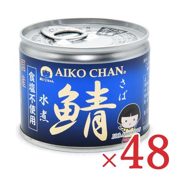 伊藤食品 あいこちゃん 鯖水煮 食塩不使用 190g × 48缶 (旧:美味しい鯖水煮 食塩不使用)