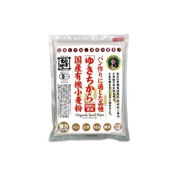 金沢大地 国産有機小麦粉 強力粉ゆきちから500g 有機JAS メール便で送料無料