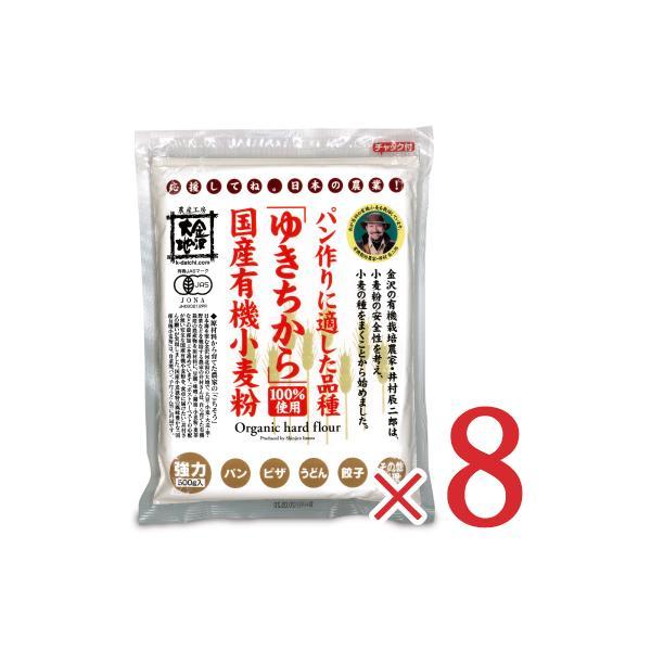 金沢大地 国産有機小麦粉 強力粉ゆきちから500g × 8個 有機JAS