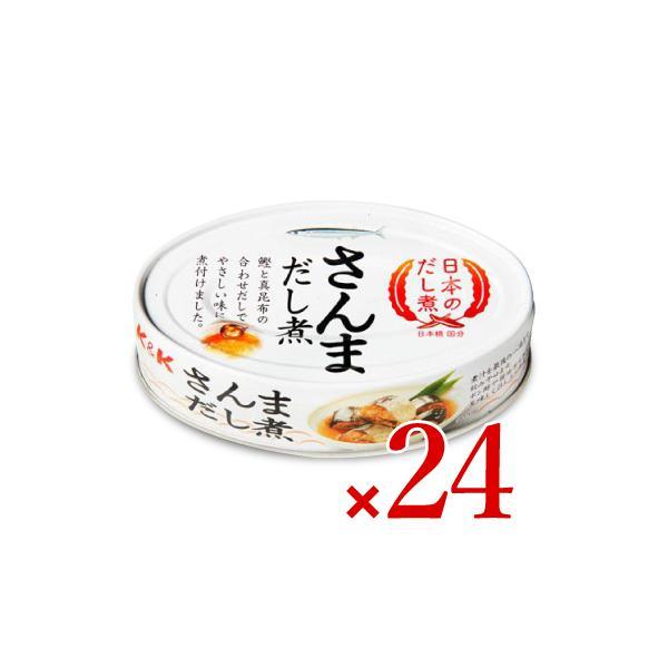 国分 K&K 日本のだし煮 さんまだし煮EO缶 100g 24個セット ケース販売