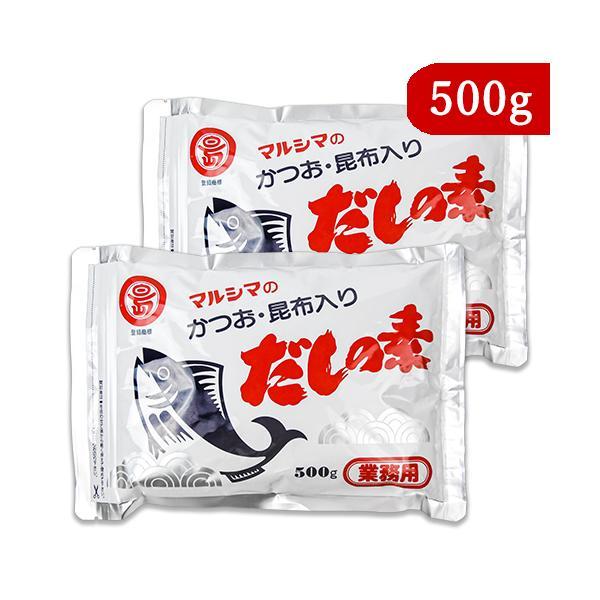 マルシマ かつお・昆布入りだしの素 500g × 2袋 セット 業務用