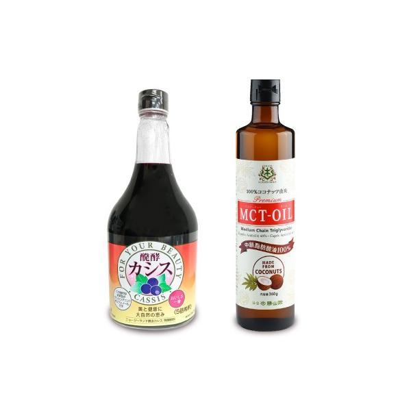 仙台勝山館 MCTオイル 360g & ジャフマック 発酵カシス 飲料  565ml セット