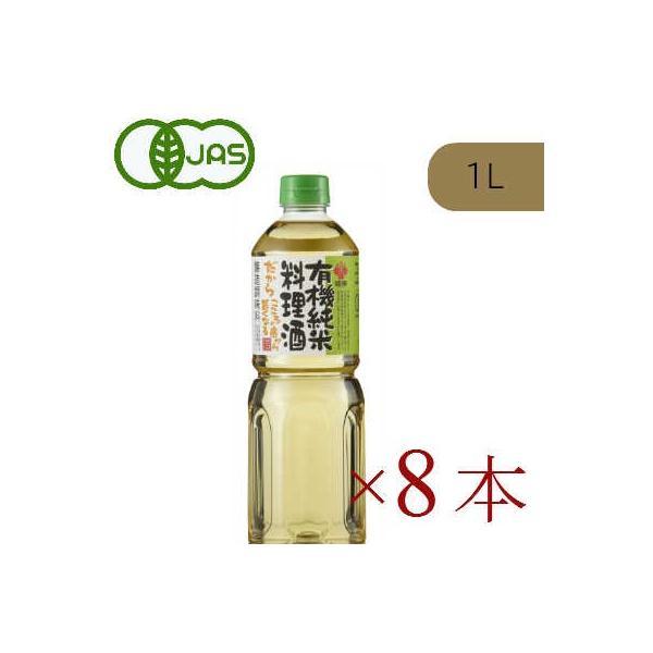 盛田 有機純米料理酒 1L × 8本