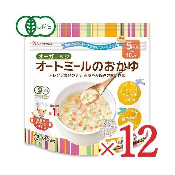 日本食品製造 オーガニックオートミールのおかゆ 120g × 12個 セット 有機JAS ケース販売