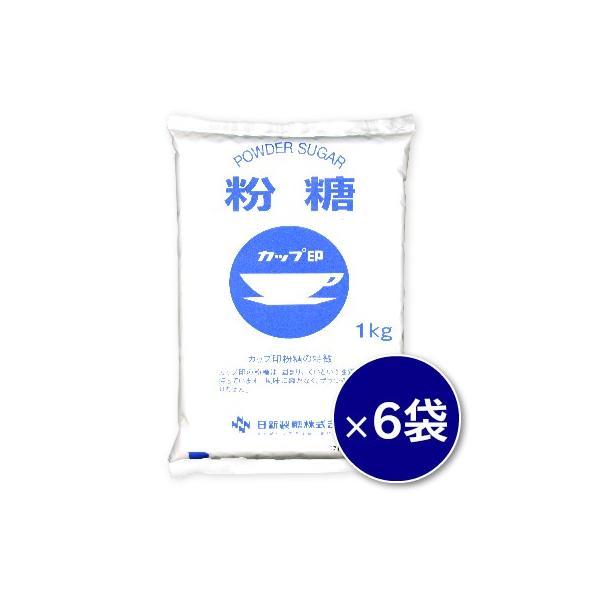 カップ印 粉糖 1kg ×6 日新製糖