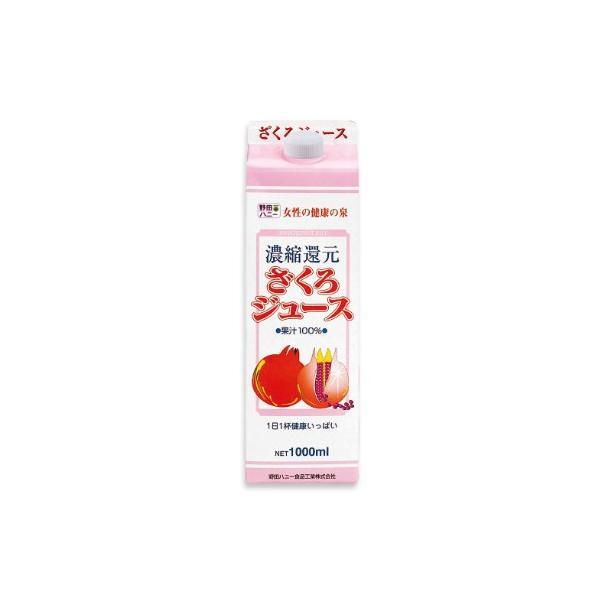 ざくろジュース果汁100%1000ml1L野田ハニー