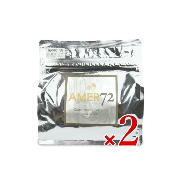 パイオニア企画 AMER72 クーベルチュールチョコレート1kg × 2個 カカオ分72% アメール