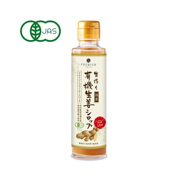 生搾り有機生姜シロップ ドライジンジャーエールベース 150ml