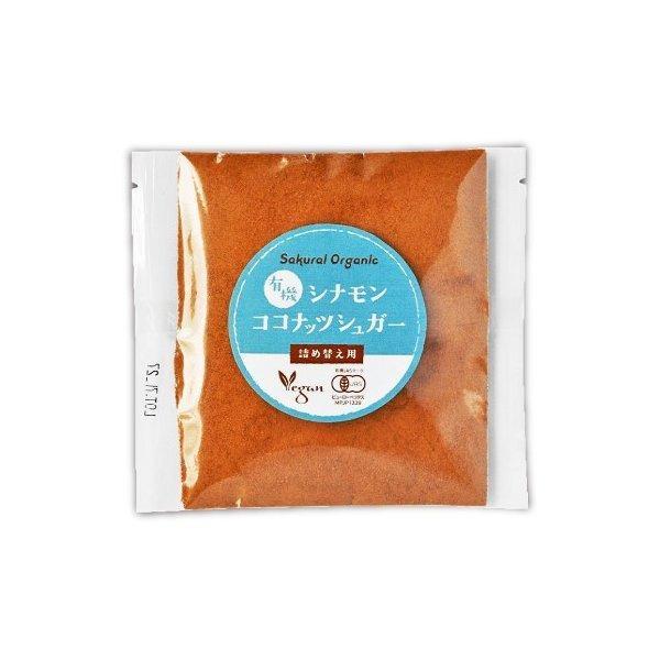 有機シナモンココナッツシュガー詰替え用25g桜井食品消化に