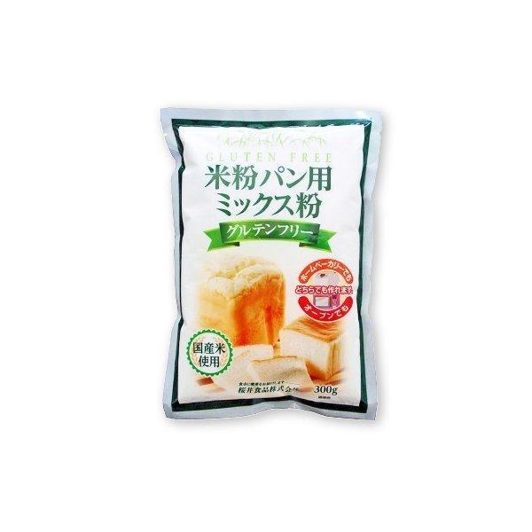 桜井食品 米粉パン用ミックス粉 300g ポイント消化に