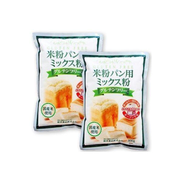 桜井食品 米粉パン用ミックス粉 300g × 2袋セット メール便で送料無料