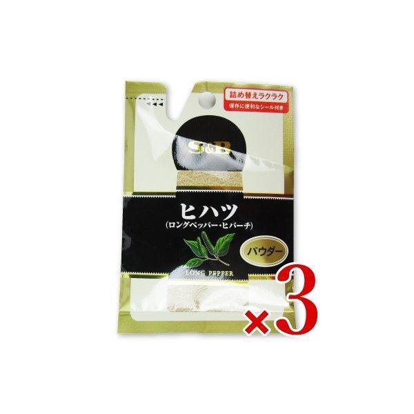 エスビー食品 S&B 袋入りヒハツ パウダー 13g × 3個