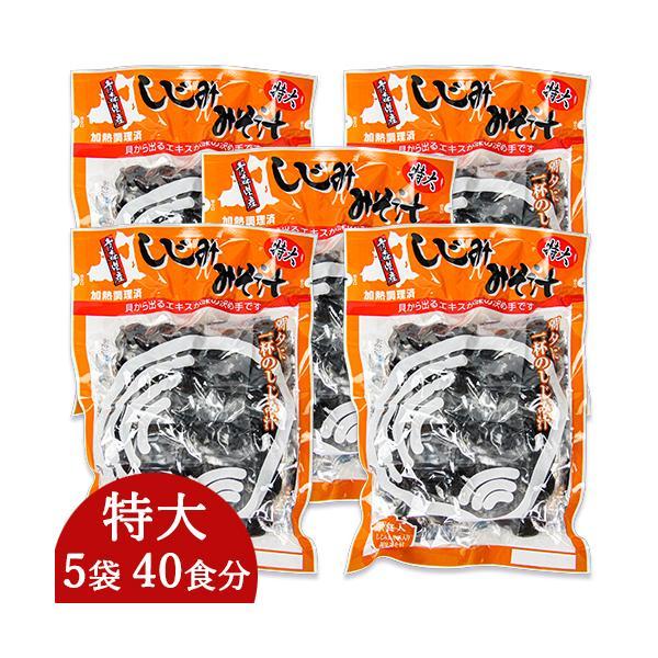 しじみちゃん本舗 大和しじみ汁 特大 8食 × 5袋 40食分 セット