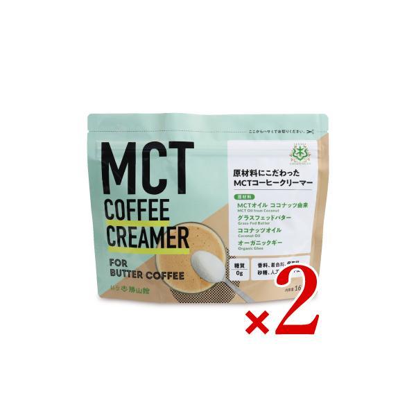 勝山ネクステージ 仙台勝山館  MCTコーヒークリーマー165g × 2袋