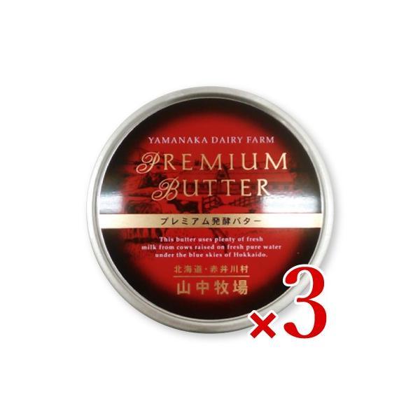 山中牧場 プレミアム発酵バター 赤色 缶 200g × 3個