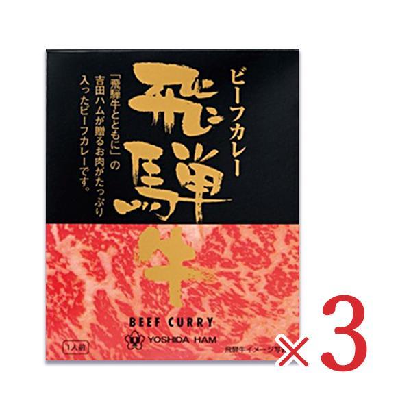 吉田ハム 飛騨牛ビーフカレー 220g 1人前 × 3箱 セット