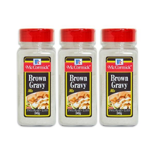 マコーミック ブラウングレイビーミックス 240g × 3個 ユウキ食品