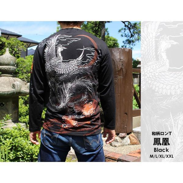 和柄 Tシャツ 長袖 メンズ 鳳凰 刺繍 大きいサイズ 秋冬|tsutsumiya