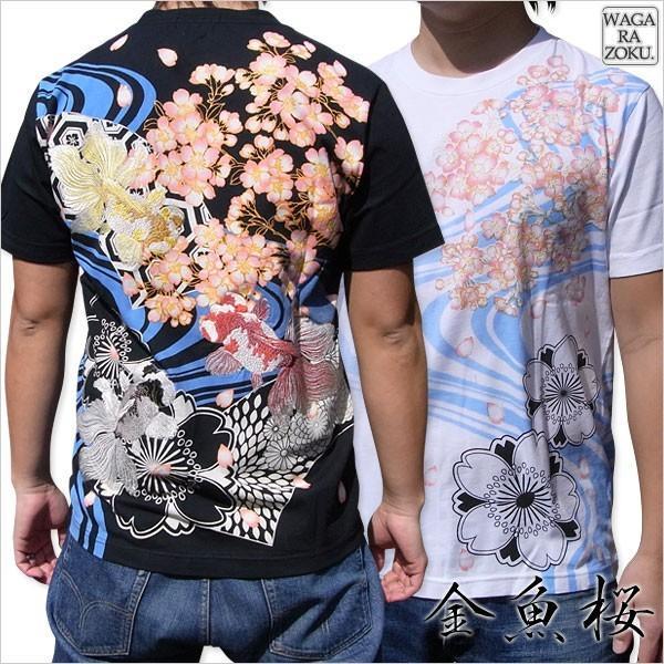 和柄 Tシャツ 半袖 メンズ 金魚 刺繍 大きいサイズ 011611 tsutsumiya