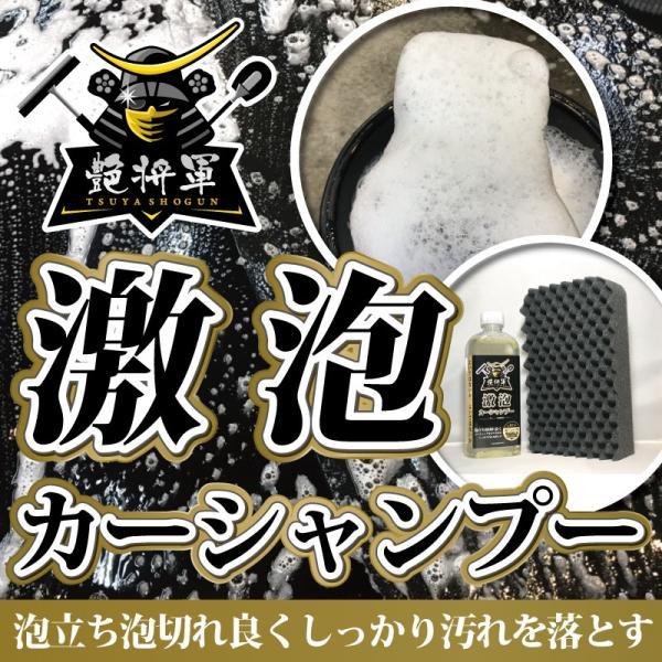 艶将軍 激泡カーシャンプー ph7.4の弱アルカリ性 キレート剤配合 200ml 洗車スポンジセット!|tsuyashogun