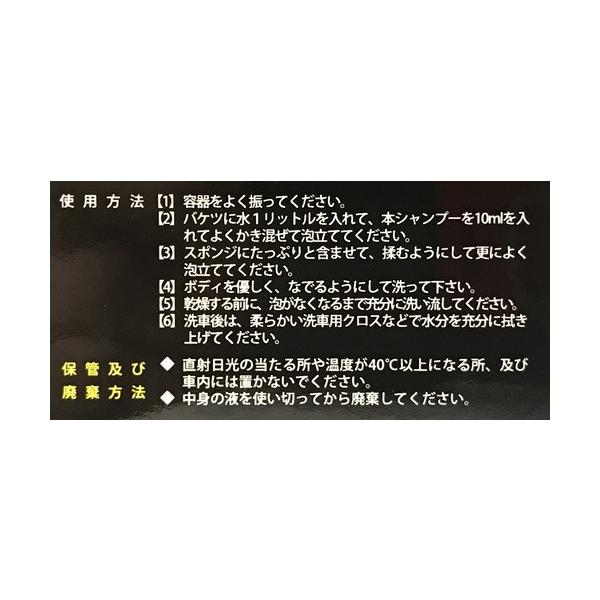艶将軍 激泡カーシャンプー ph7.4の弱アルカリ性 キレート剤配合 200ml 洗車スポンジセット!|tsuyashogun|07