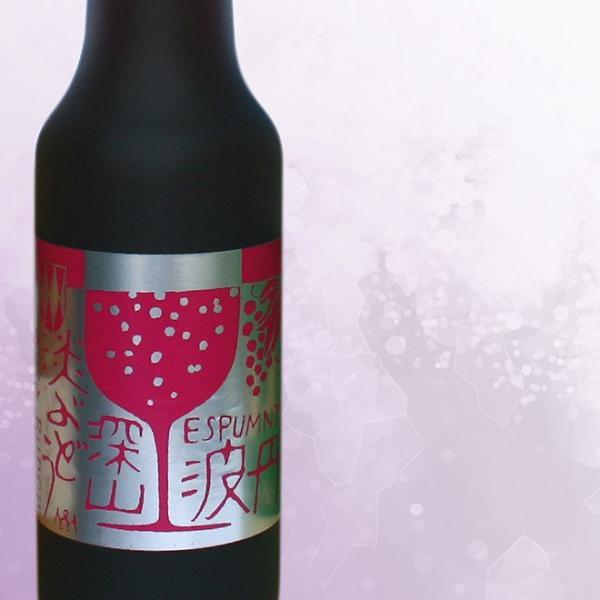 葡萄 リキュール 小鼓 深山淡ぶどう(みやまあわぶどう) 250ml ぶどうの微発泡リキュール 丹波の酒蔵直送 兵庫県丹波の西山酒造場 tsuzumiya 02