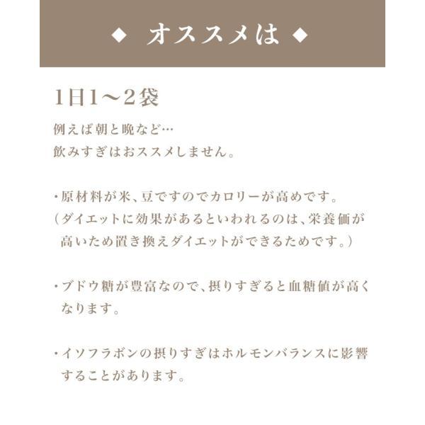 ポイント消化 豆乳 無添加 糀甘酒 米麹 砂糖不使用 国産 小鼓 甘糀豆乳 あまこうじとうにゅう 160ml 兵庫県丹波の西山酒造場|tsuzumiya|10