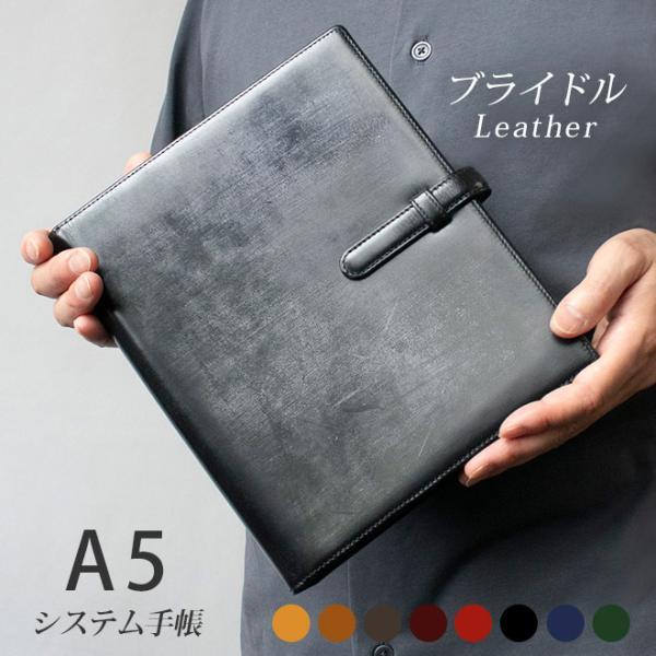 【ベルト付き】システム手帳 A5 サイズ 【ブライドルレザー】 2021