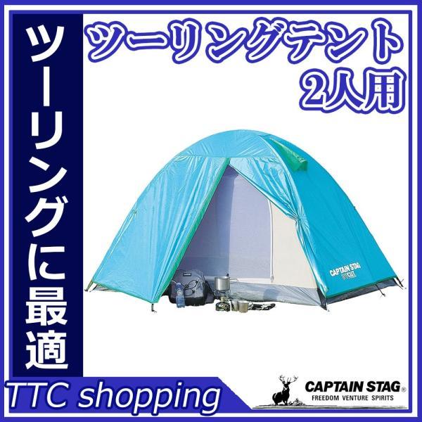 ツーリングテント 2人用 キャンプ 登山 ツーリング バイク リベロ UV BL UA-3 キャプテンスタッグ|ttc