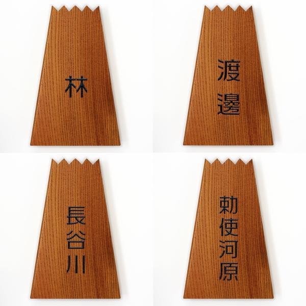 表札 木製 天然けやき おしゃれ 戸建 送料無料 富士山 VDLロゴJr 180mm×117mm×25mm|tttt|02