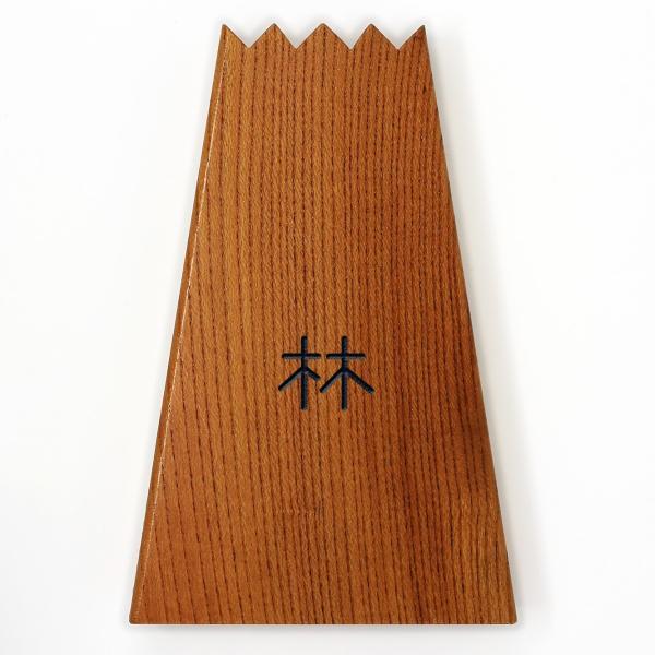表札 木製 天然けやき おしゃれ 戸建 送料無料 富士山 VDLロゴJr 180mm×117mm×25mm|tttt|05