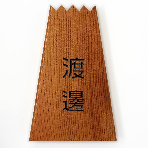 表札 木製 天然けやき おしゃれ 戸建 送料無料 富士山 VDLロゴJr 180mm×117mm×25mm|tttt|06