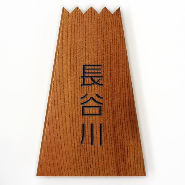 表札 木製 天然けやき おしゃれ 戸建 送料無料 富士山 VDLロゴJr 180mm×117mm×25mm|tttt|07