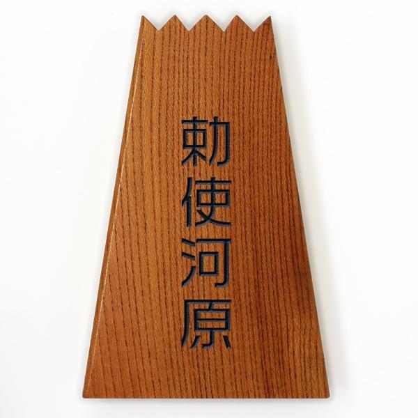 表札 木製 天然けやき おしゃれ 戸建 送料無料 富士山 VDLロゴJr 180mm×117mm×25mm|tttt|08