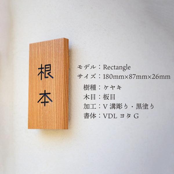 デザイン表札 木製 戸建 送料無料 Rectangle ケヤキ 180mm×90mm×25mm 銘木表札 縦 横 天然木 オリジナル|tttt|03