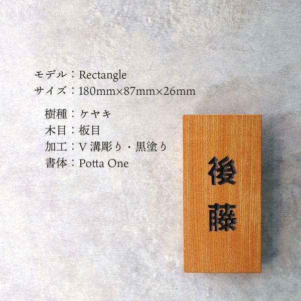 デザイン表札 木製 戸建 送料無料 Rectangle ケヤキ 180mm×90mm×25mm 銘木表札 縦 横 天然木 オリジナル|tttt|04