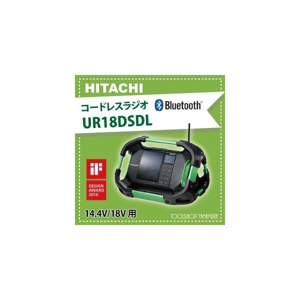 HiKOKI ハイコーキ (旧日立) 14.4V/18V コードレスラジオ UR18DSDL 蓄電池・充電器別売