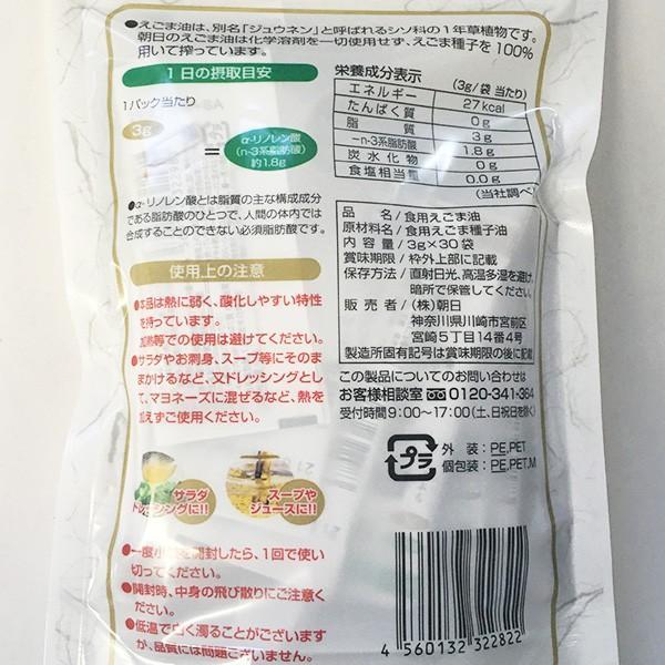 メール便・送料無料 朝日 えごま油 3g×30包 使い切りパック(個包装) 低温圧搾一番搾り tucano 02