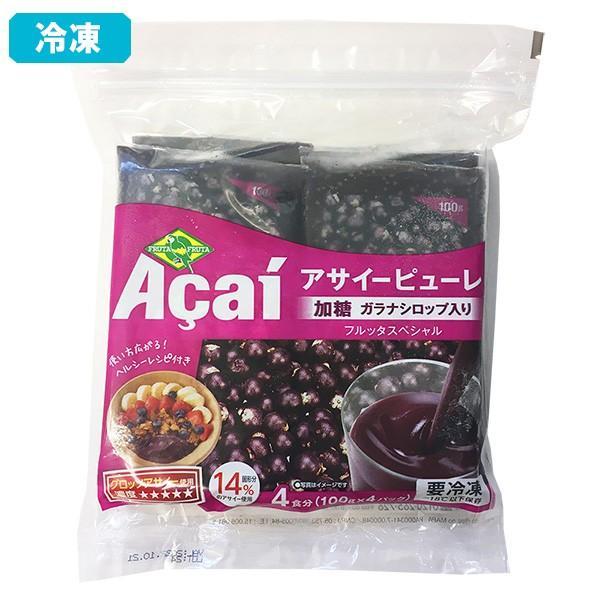フルッタ アサイーピューレ 加糖 ガラナシロップ入り スペシャル (100g×4袋入) 冷凍便