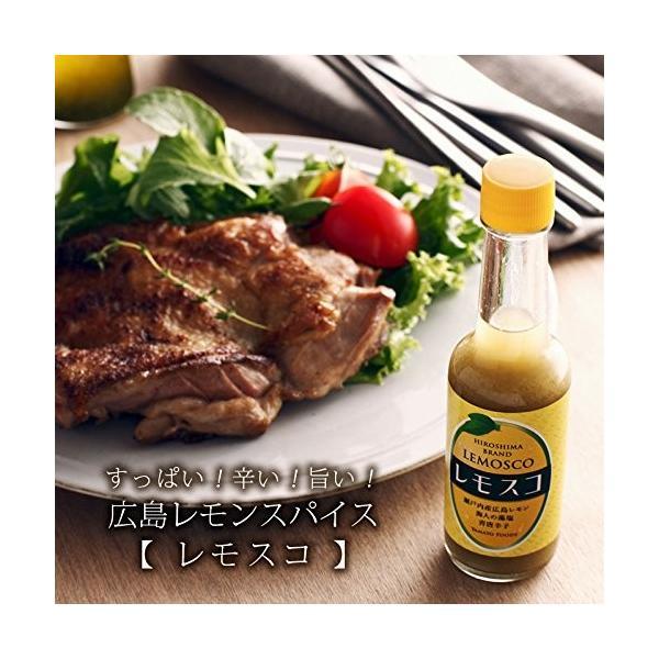 レモスコ 60g 瀬戸内レモン農園|tucano|02