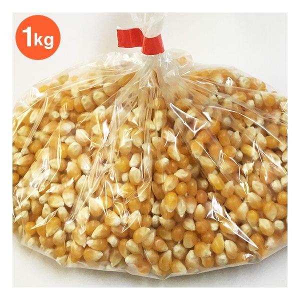 ポップコーン豆 1kg アメリカ産 ポップコーン