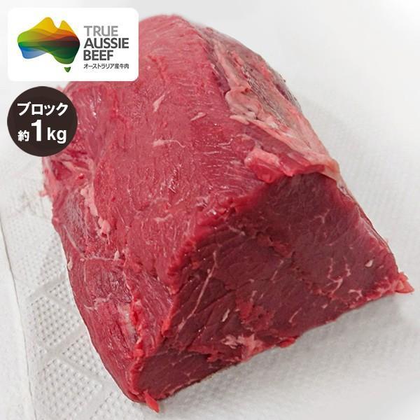 牛もも肉(ランプ肉) ブロック 約1kg オージービーフ 赤身肉 冷蔵便