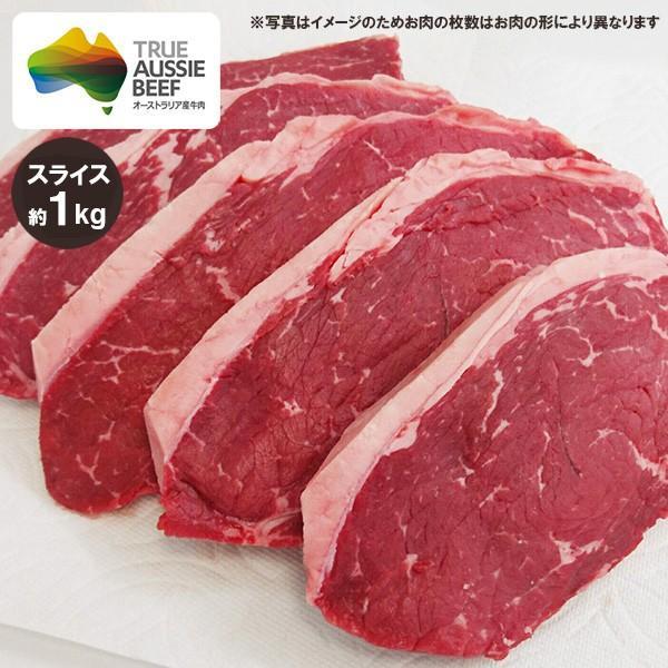 牛もも肉(ランプ肉) スライス (1.5cm) 約1kg オージービーフ 赤身肉 冷蔵便