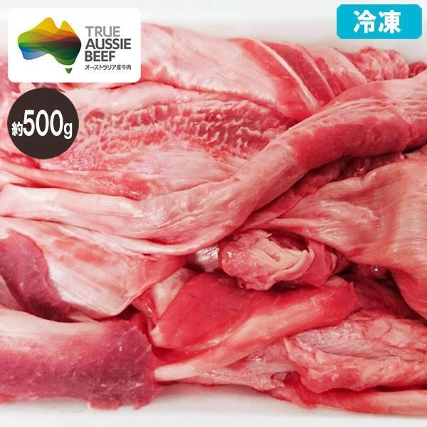 冷凍 牛スジ 約500g オージービーフ 赤身肉