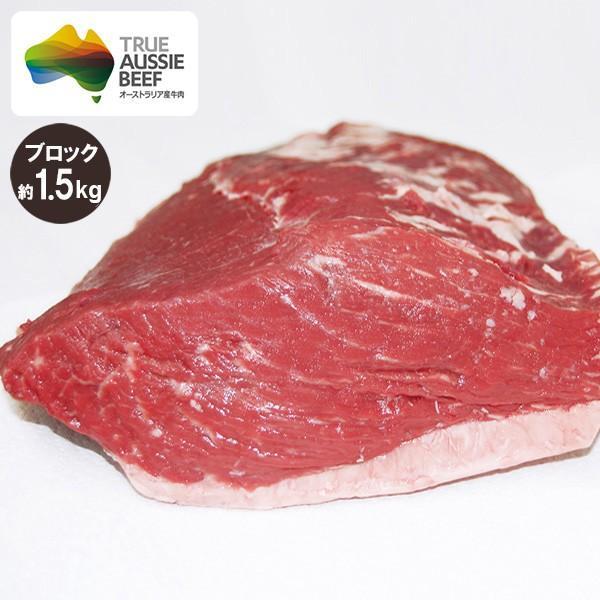 イチボ肉(ピッカーニャ) ブロック 約1.5kg オージービーフ 赤身肉 冷蔵便