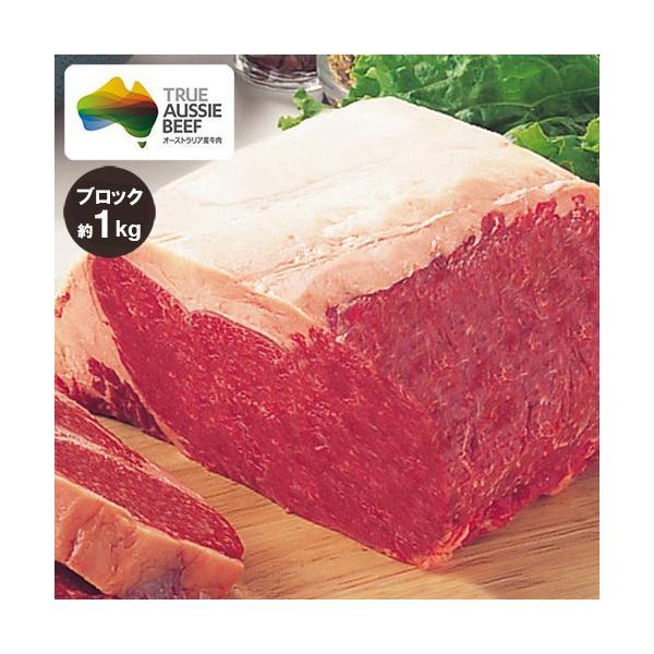 サーロイン ブロック 約1kg (ショートグレイン) オージービーフ 赤身肉 冷蔵便