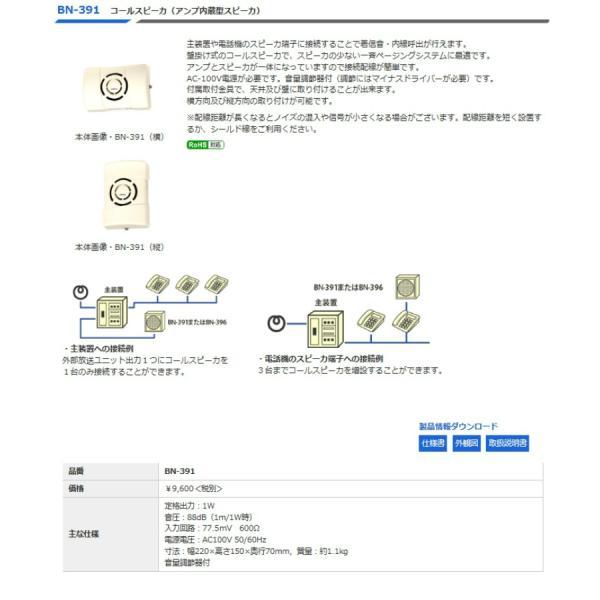◇ ノボル コールスピーカー BN-391 1W ☆即日出荷☆代引き不可☆