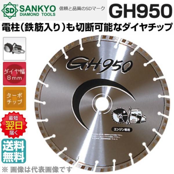 ◇エンジンカッター用ダイヤ コンクリート切断用 GH950 LC-GH14 外径358mm×穴径20.0mm  三京ダイヤ